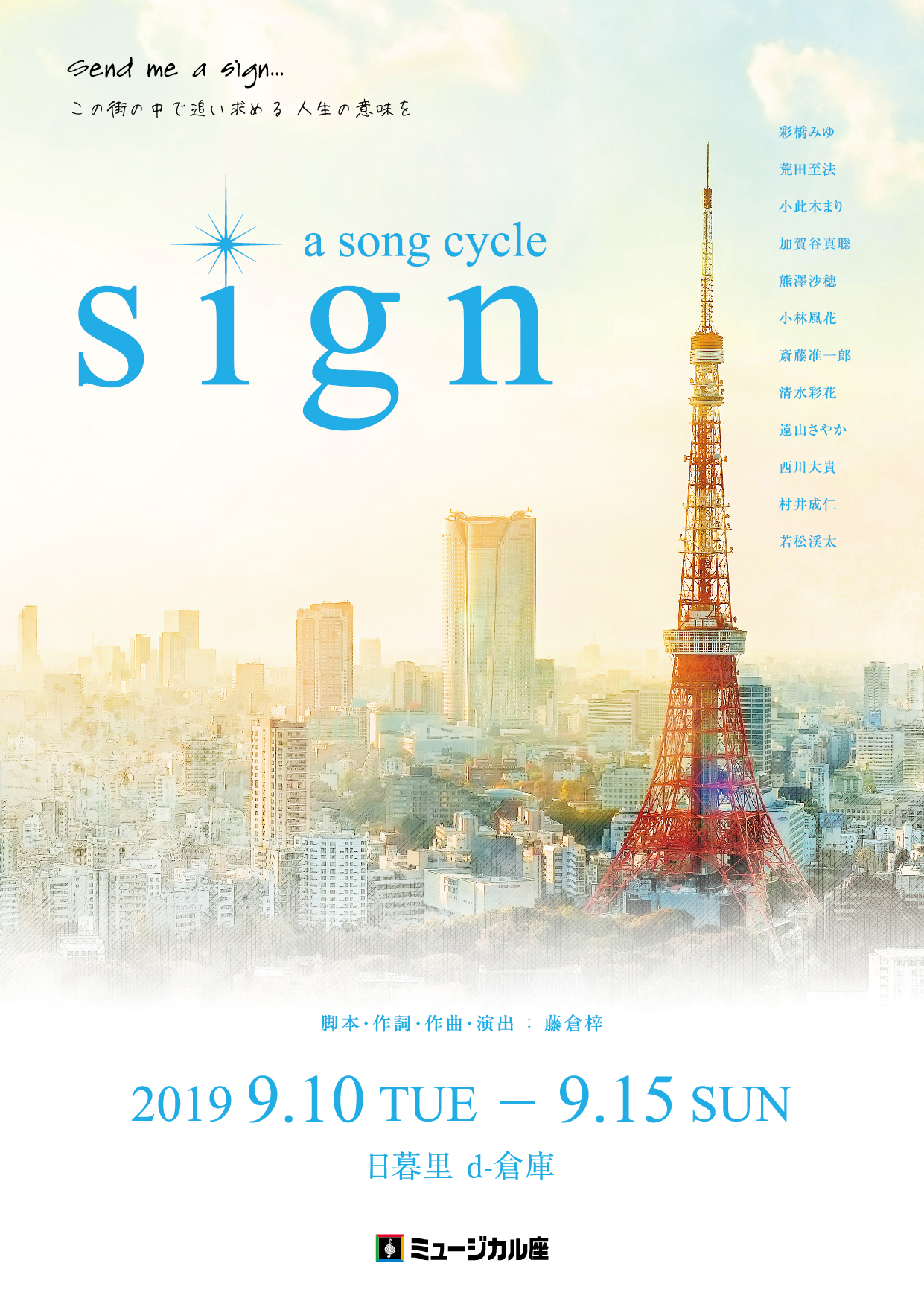 sign(2019)